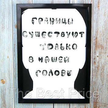 Постер мотиватор ГРАНИЦЫ ТОЛЬКО В НАШЕЙ ГОЛОВЕ А4