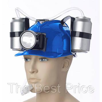 Шлем для пива с фонарем (синий)