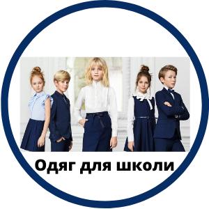 Шкільний одяг