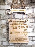 "Декоративная табличка ""Правила гаража"""