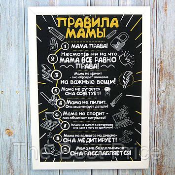 Постер мотиватор ПРАВИЛА МАМЫ 1 А4