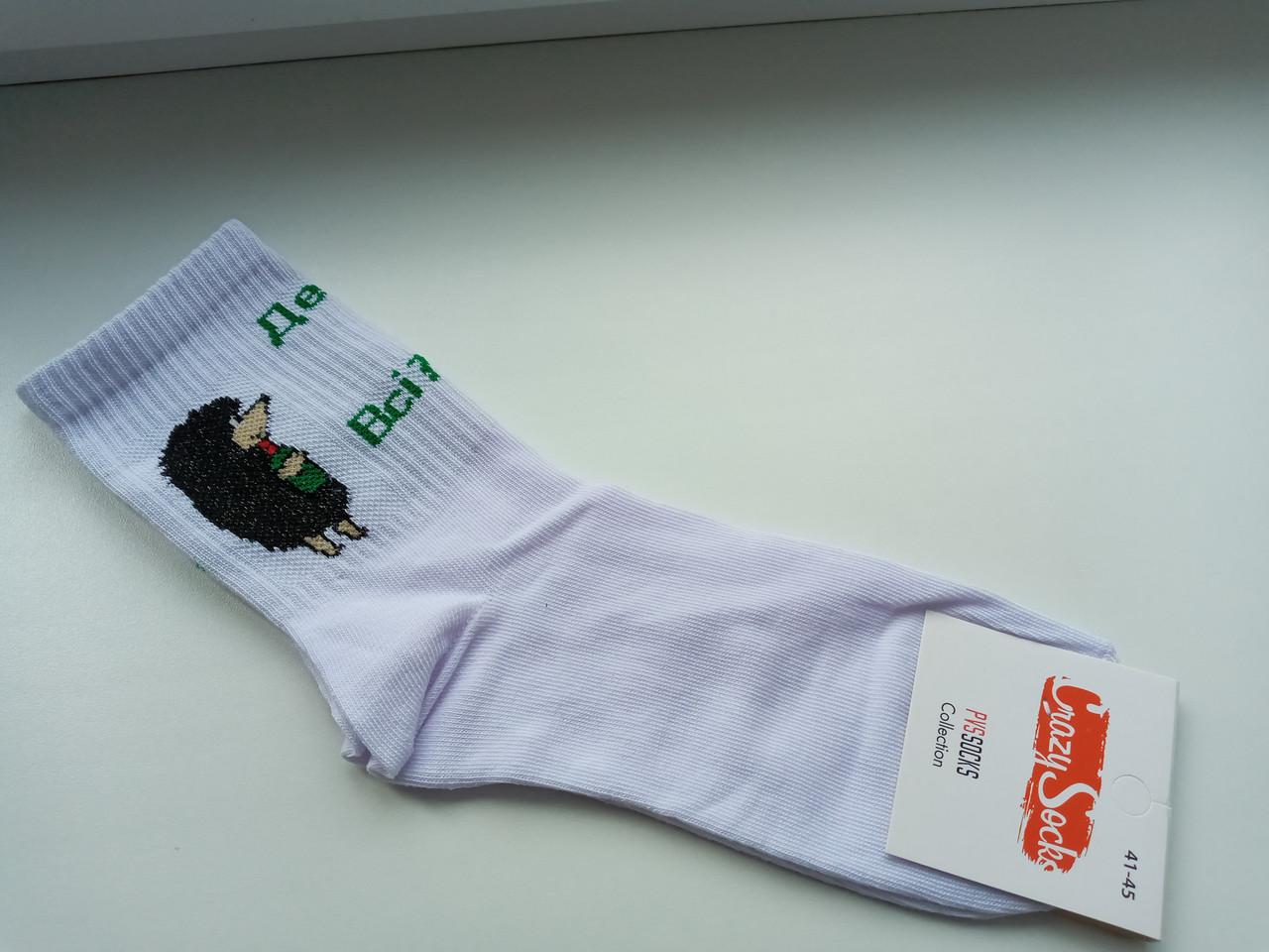 Модные молодежные носки Crazy Socks размер 41-45 белый