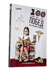 100 детских побед над взрослыми проблемами