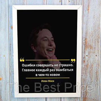 Постер мотиватор ОШИБКИ СОВЕРШАТЬ НЕ СТРАШНО А4
