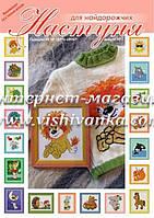 Журнал тематических схем для вышивания НАСТУНЯ №01А