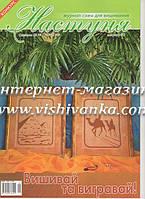 Журнал тематических схем для вышивания НАСТУНЯ №03