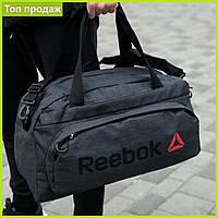 Спортивная сумка Reebok для тренировок Дорожные сумки Рибок через плечо для зала