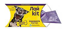 Пакеты для уборки за собаками ЛайKit 1 рулон (20 шт.) фиолетовые