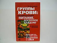Богданова Н. Группы крови: индивидуальное питание, доступное каждому.