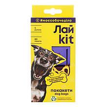 Пакеты для уборки за собаками ЛайKit 4 рулона (80 шт.)