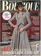 Журнал BOUTIQUE Trends март 2021