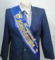 Стрічка Класний керівник атласна синя