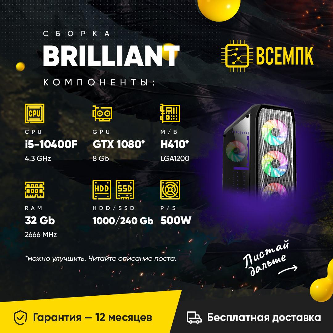 BRILLIANT (i5 10400F / GTX 1080 8GB / 32GB DDR4 / HDD 1000 / SSD 240)