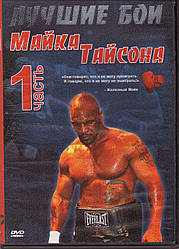 DVD-диск Кращі бої Майка Тайсона. Частина 1. (2007)