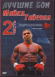 DVD-диск Кращі бої Майка Тайсона. Частина 2. (2007)