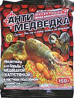 """Середовищ-ва від капустянки ТОВ""""Агромакси"""" \ Антимедведка микрогранула 150г / 120шт"""