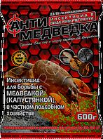 Інсектицид для боротьби з медведкою Антимедведка Агромакси микрогранула люкс 600 г / 30 шт