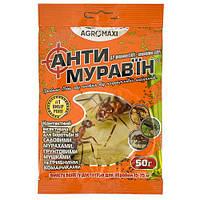 """Середовищ-ва від мурах ТОВ""""Агромакси"""" \ Антимуравьин Універсал Orange 50г /200шт"""