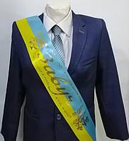 Стрічка Завуч атласна жовто-блакитна