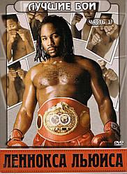 DVD-диск Лучшие бои Леннокса Льюиса. Часть 1. (2004)