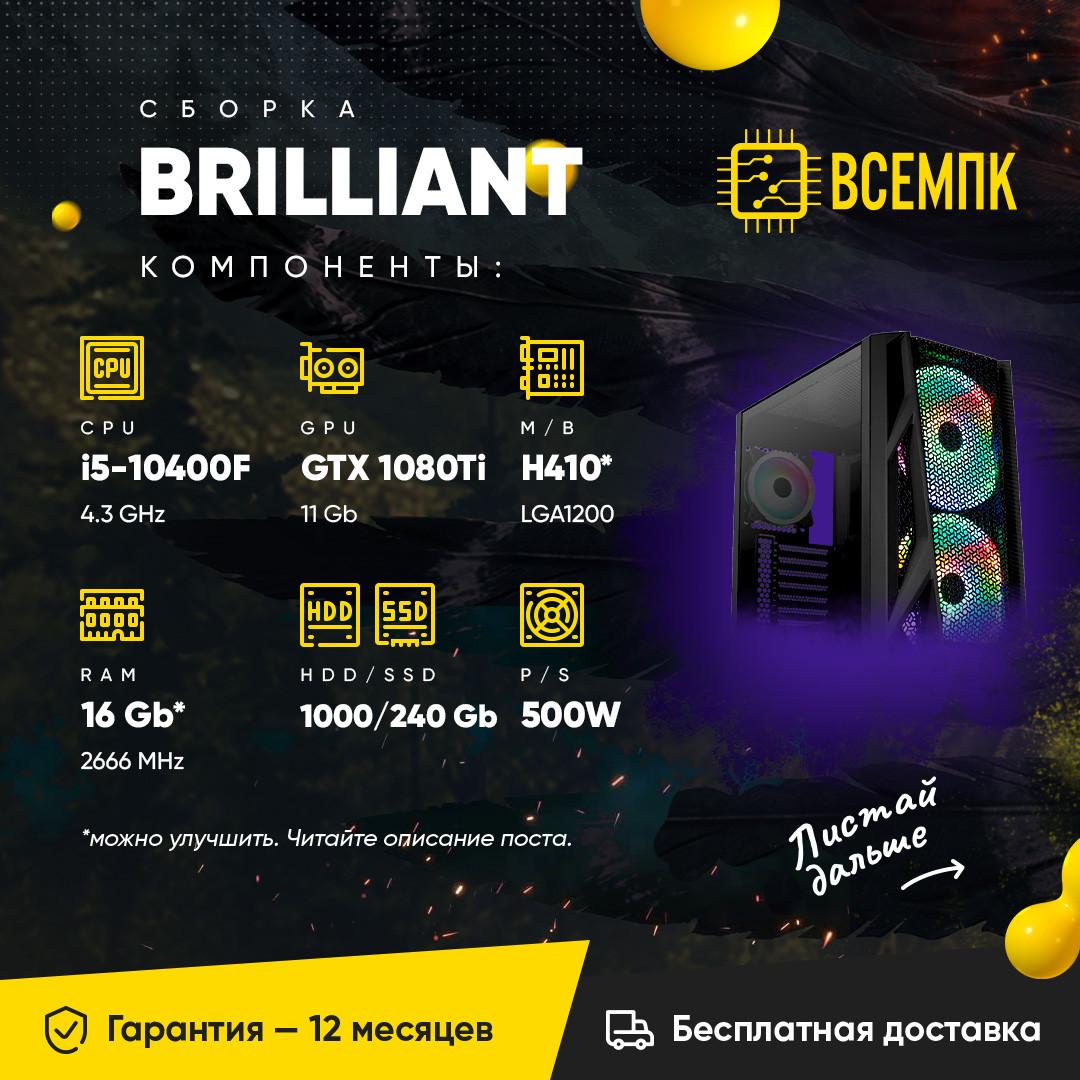BRILLIANT (i5 10400F / GTX 1080Ti 11GB / 16GB DDR4 / HDD 1000 / SSD 240)