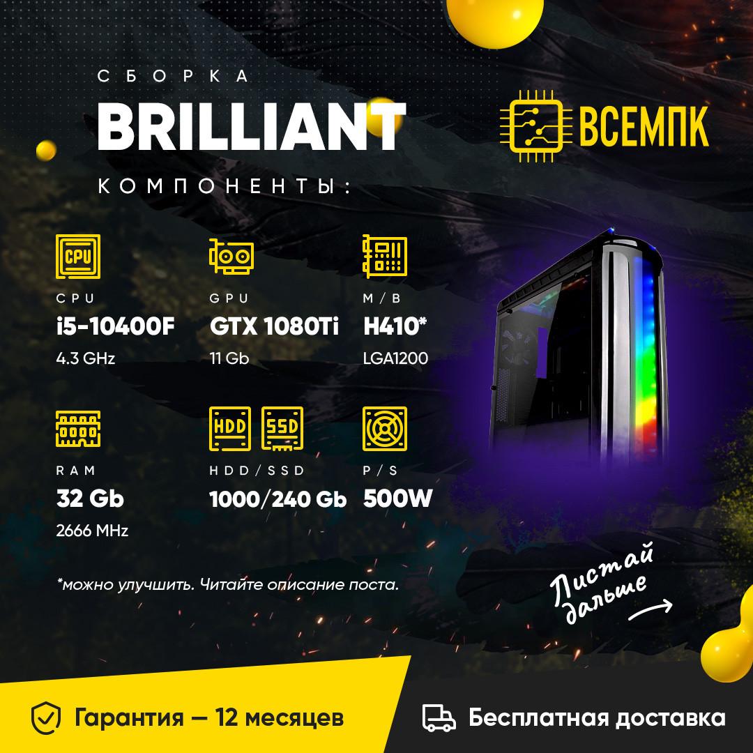 BRILLIANT (i5 10400F / GTX 1080Ti 11GB / 32GB DDR4 / HDD 1000 / SSD 240)