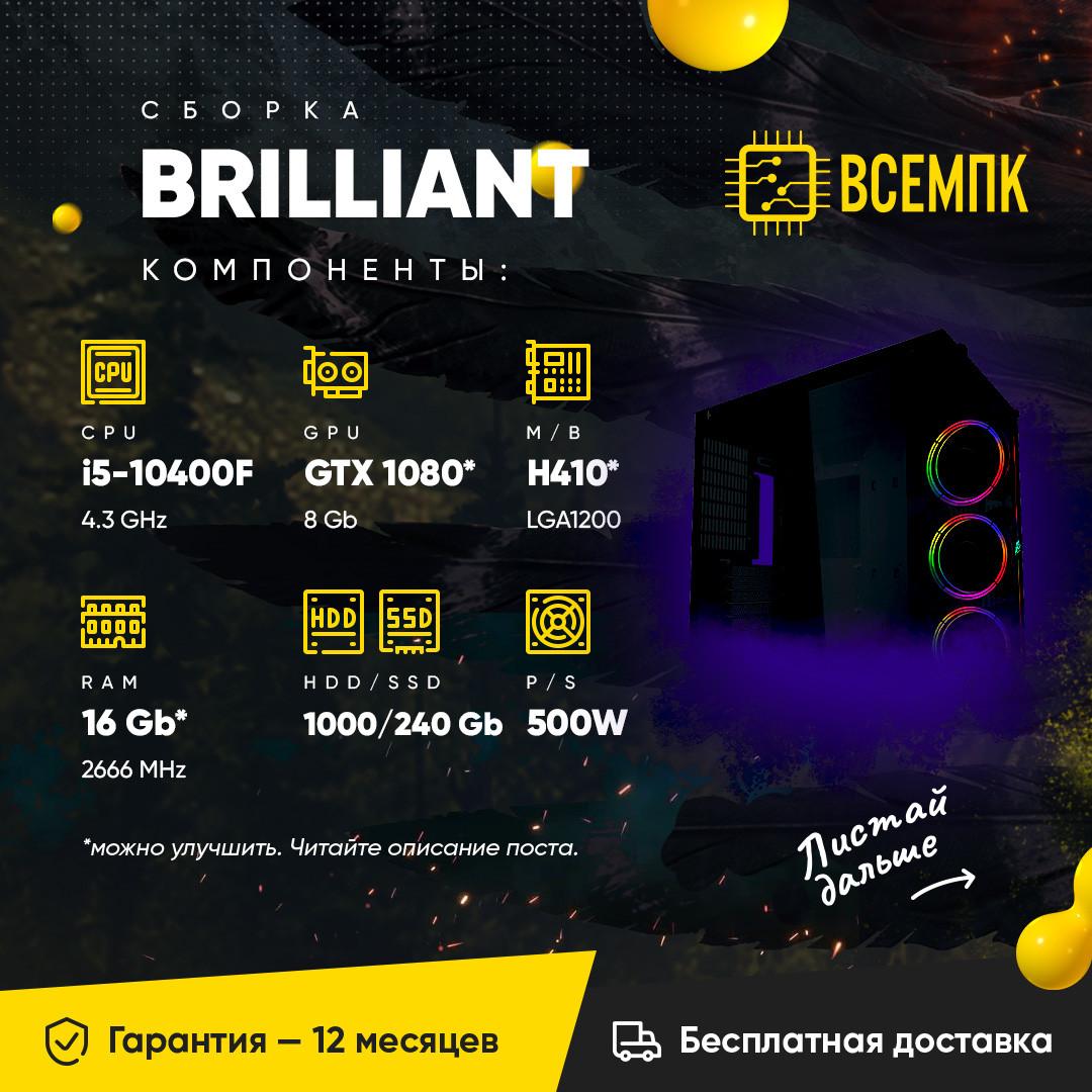 BRILLIANT (i5 10400F / GTX 1080 8GB / 16GB DDR4 / HDD 1000 / SSD 240)