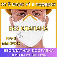 Респиратор FFP2 Микрон БЕЗ КЛАПАНА ,  многоразовая маска респиратор от вирусов для защиты органов дыхания