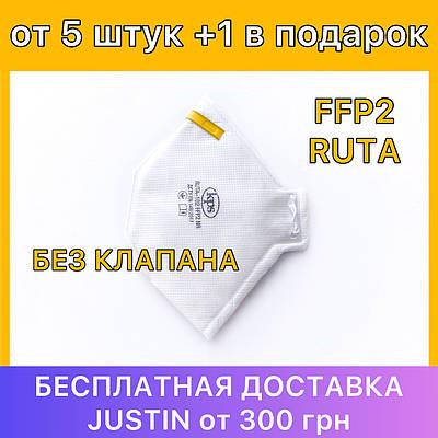 Респиратор FFP2 БЕЗ КЛАПАНА Рута ФФП2 , респиратор для медика стоматолога , маска фф2 без клапана