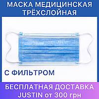 Медицинские маски 3х слойные с фильтром (МЕЛЬТБЛАУН), упаковка 50 шт,  защитные маски для лица