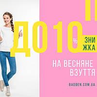 Скидки на весеннюю обувь 2021 больших размеров в интернет магазине Badden.com.ua