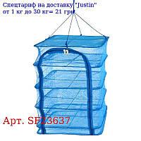"""Сетка для сушки рыбы """"U"""" 4яруса 40 * 40 * 65см SF23637"""