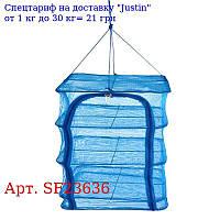 """Сетка для сушки рыбы """"U"""" 3яруса 30 * 30 * 60см SF23636"""