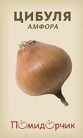 """Семена лука """"Амфора"""""""