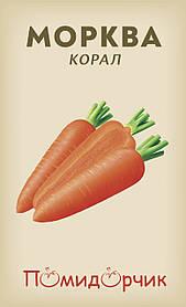 "Семена моркови ""Коралл"""