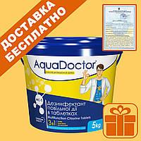 AquaDoctor MC-T 5кг. Химия для бассейна Аквадоктор. Длительный комби мульти хлор таблетки для бассейна 3 в 1