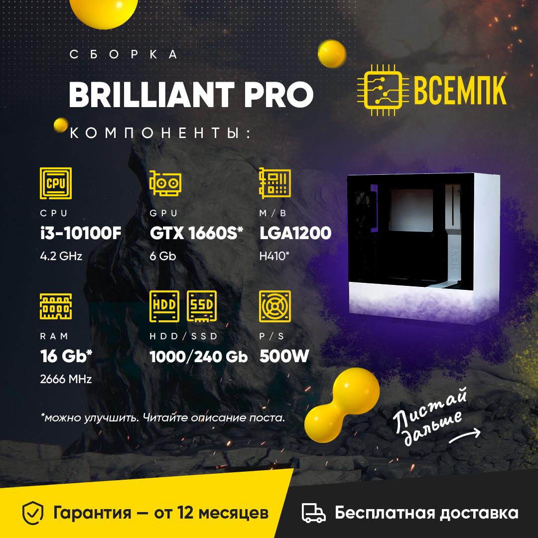 BRILLIRANT PRO (i3 10100F / GXT 1660 Super 6GB / 16GB DDR4 / HDD 1000GB / SSD 240GB)