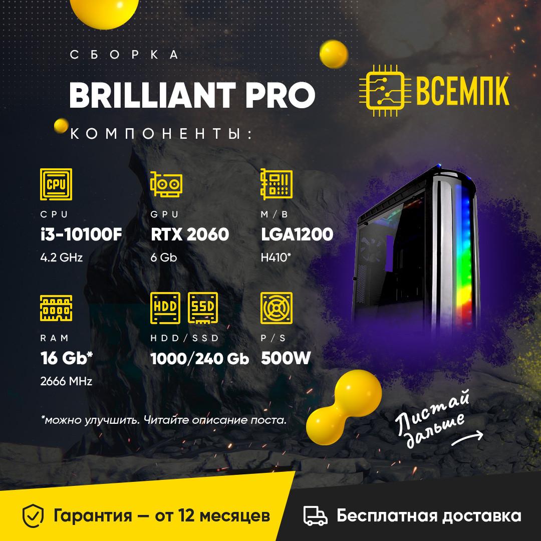 BRILLIRANT PRO (i3 10100F / GTX 2060 6GB / 16GB DDR4 / HDD 1000GB / SSD 240GB)