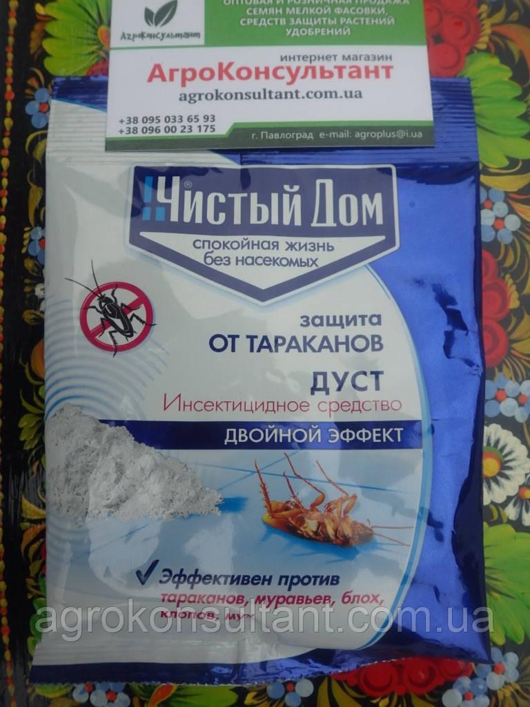 Дуст «Чистий дім», інсектицидний засіб (50г) — захист від тарганів, мурашок, бліх,клопів, мух