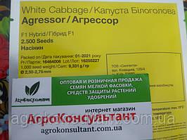 Насіння капусти Агрессор F1 (Syngenta) 2500 насінин— средньо-піздня (115-120 днів), білоголова.