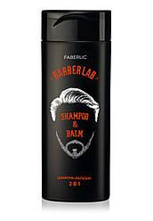 Faberlic Шампунь-бальзам для мужчин 2 в 1 BarberLab арт 2642