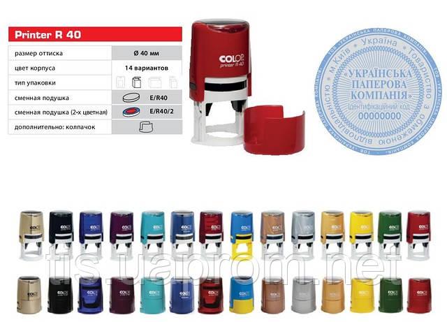 Оснастка автоматическая для круглой печати Ø 40 мм, Colop R40 - «ТИС» торговая группа в Донецке