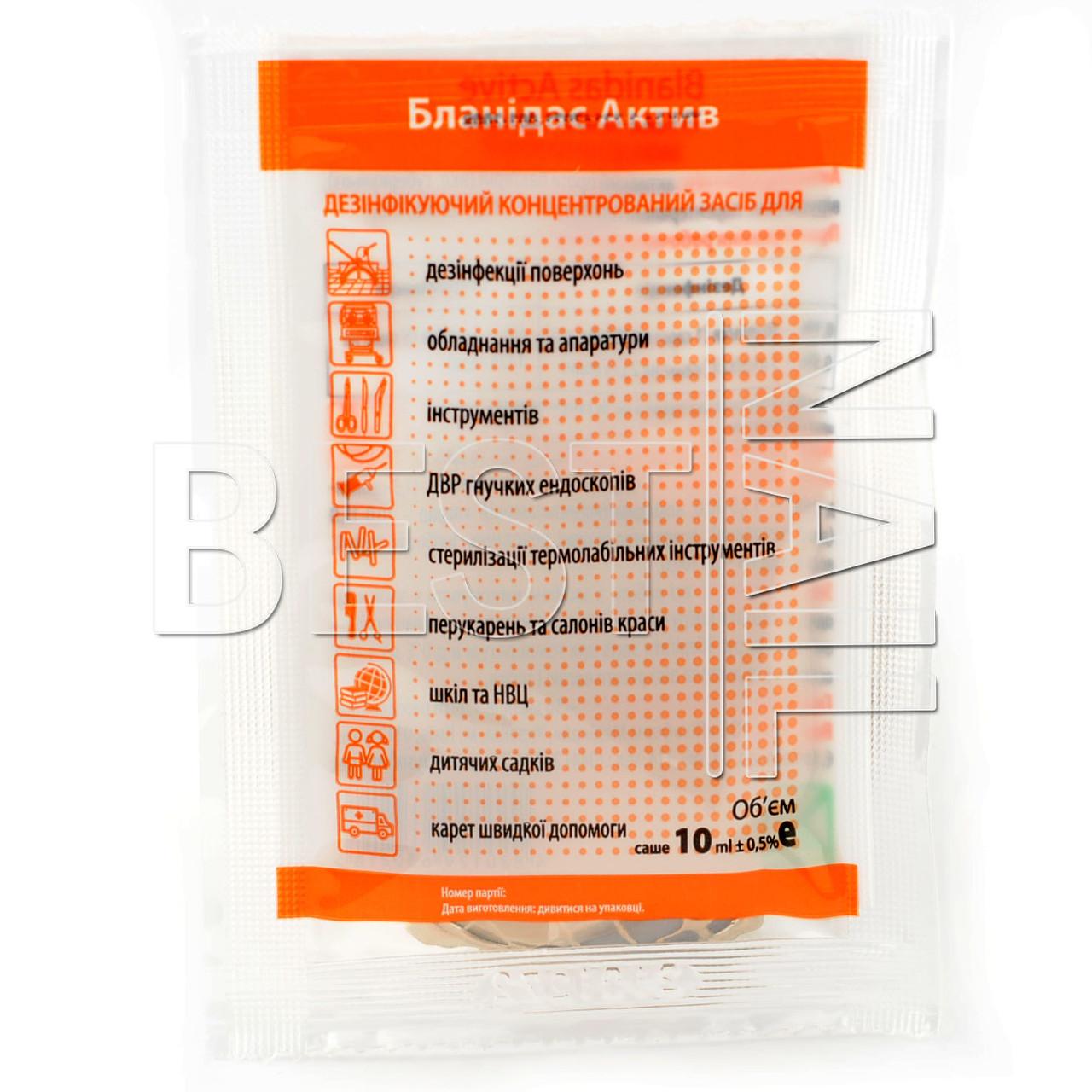 Бланидас актив , 10 мл (для дезинфекции и стерилизации инструментов)