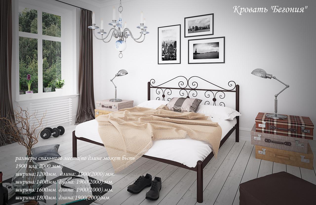Кровать металлическая Бегония Тенеро / Tenero
