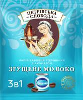 """Кава """"Петровська Слобода"""" 3в1 Згущене молоко (1*25/20)"""