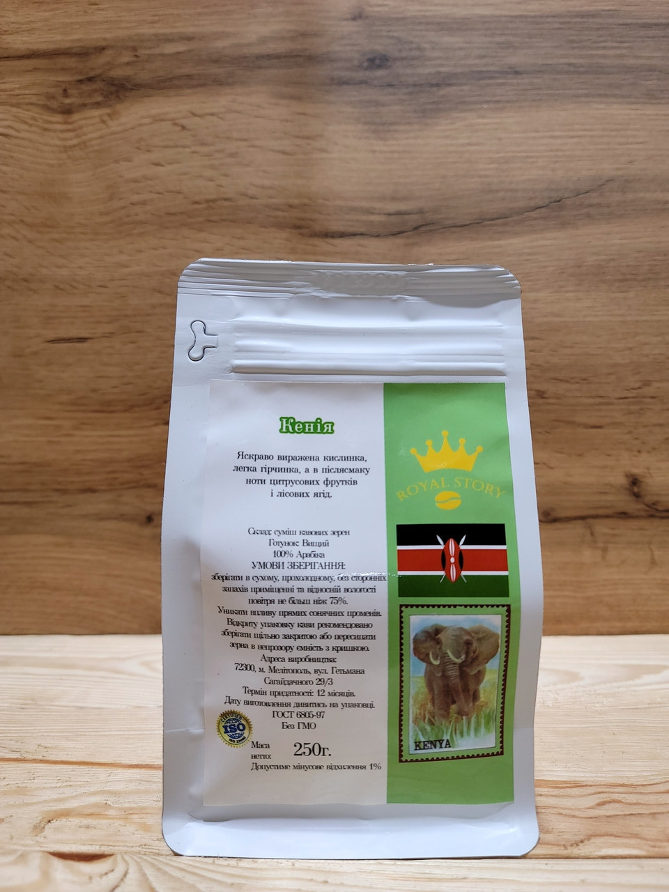 Кофе арабика в зёрнах Кения АА 250г