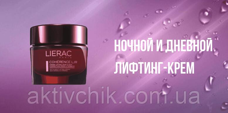 Крем для підвищення пружності шкіри обличчя Lierac Coherence Day & Night Cream Anti-Wrinkle And Firming