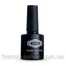 КОТО Matte Top Coat - матове фініш (топ) покриття для гель-лаку, 10 мл