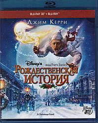 3D Blu-ray мультфільм: Різдвяна історія (Роберт Земекіс) (США, 2009)