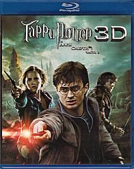 3D Blu-ray фільм: Гаррі Поттер і Дари смерті: Частина 2 (Девід Йетс) (США, 2011)